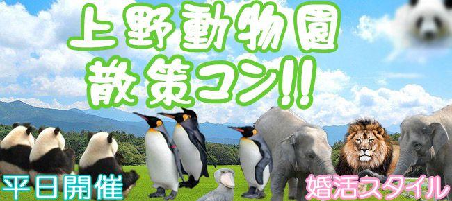 【上野のプチ街コン】株式会社スタイルリンク主催 2016年7月12日