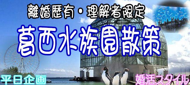 【東京都その他のプチ街コン】株式会社スタイルリンク主催 2016年7月14日