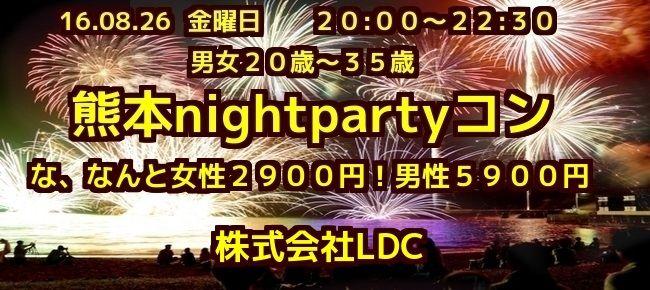 【熊本のプチ街コン】株式会社LDC主催 2016年8月26日