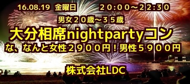 【大分のプチ街コン】株式会社LDC主催 2016年8月19日
