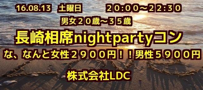 【長崎のプチ街コン】株式会社LDC主催 2016年8月13日