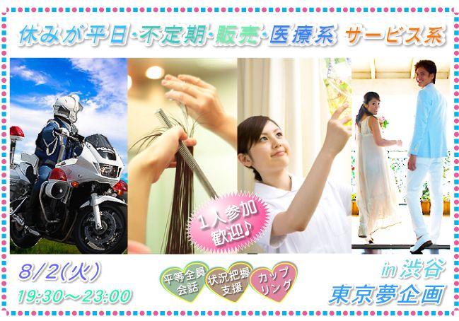 【渋谷のプチ街コン】東京夢企画主催 2016年8月2日