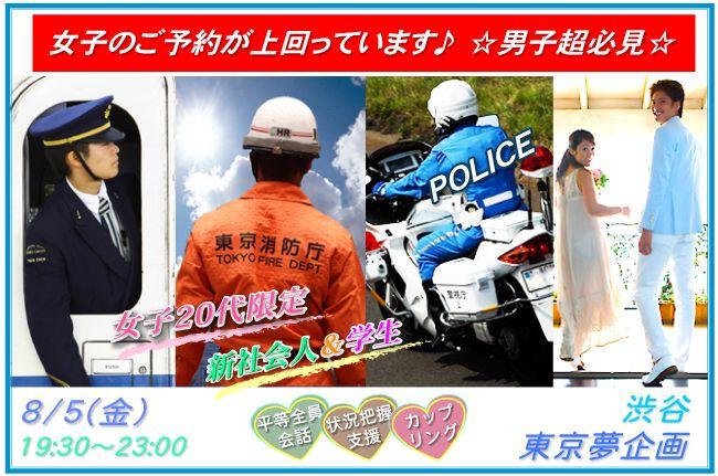 【渋谷のプチ街コン】東京夢企画主催 2016年8月5日