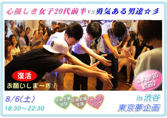 【渋谷の恋活パーティー】東京夢企画主催 2016年8月6日