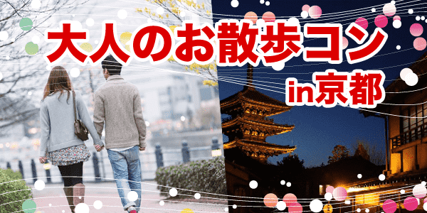 【京都府その他のプチ街コン】オリジナルフィールド主催 2016年7月18日