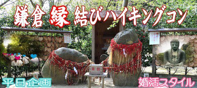 【鎌倉のプチ街コン】株式会社スタイルリンク主催 2016年7月21日