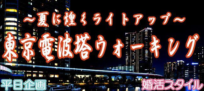 【丸の内のプチ街コン】株式会社スタイルリンク主催 2016年7月25日