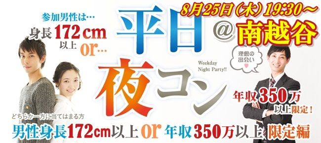 【埼玉県その他のプチ街コン】街コンmap主催 2016年8月25日