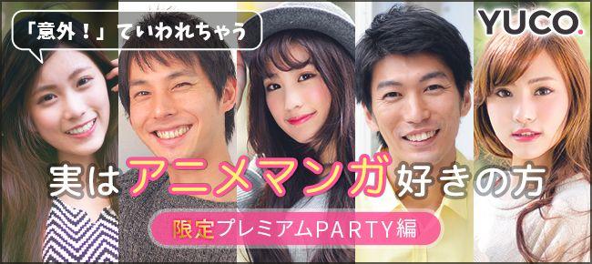 【新宿の婚活パーティー・お見合いパーティー】ユーコ主催 2016年7月27日