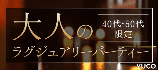 【大阪府その他の婚活パーティー・お見合いパーティー】ユーコ主催 2016年7月27日