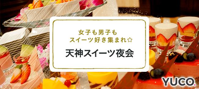 【福岡県その他の婚活パーティー・お見合いパーティー】ユーコ主催 2016年7月27日