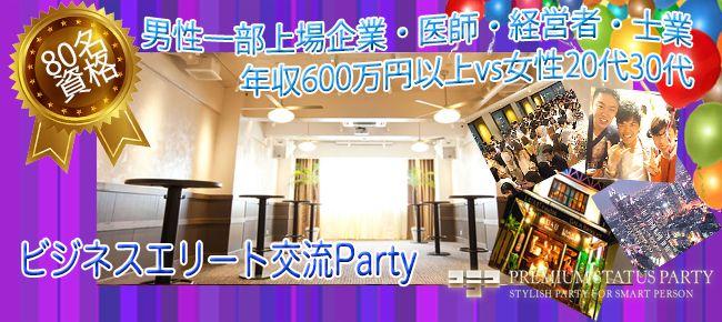 【名古屋市内その他の恋活パーティー】株式会社フュージョンアンドリレーションズ主催 2016年8月10日