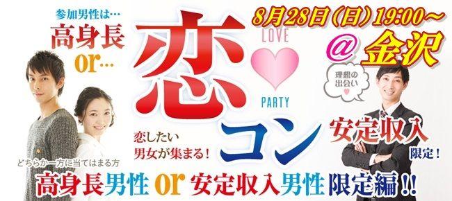 【金沢のプチ街コン】街コンmap主催 2016年8月28日