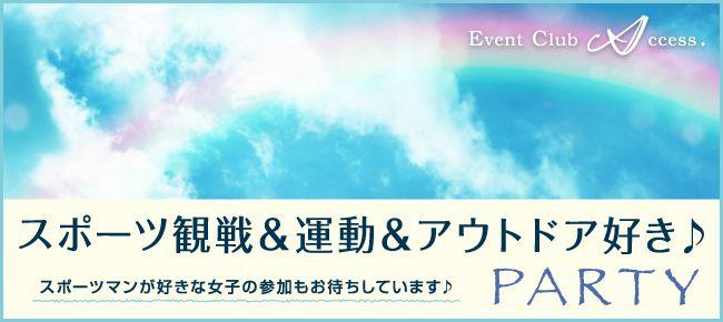 【長野の恋活パーティー】株式会社アクセス・ネットワーク主催 2016年8月28日