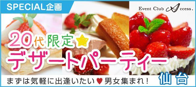 【仙台の恋活パーティー】株式会社アクセス・ネットワーク主催 2016年8月28日