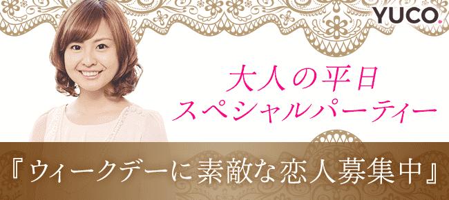 【新宿の婚活パーティー・お見合いパーティー】ユーコ主催 2016年7月29日