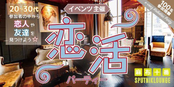 【東京都その他の恋活パーティー】e-venz(イベンツ)主催 2016年7月16日