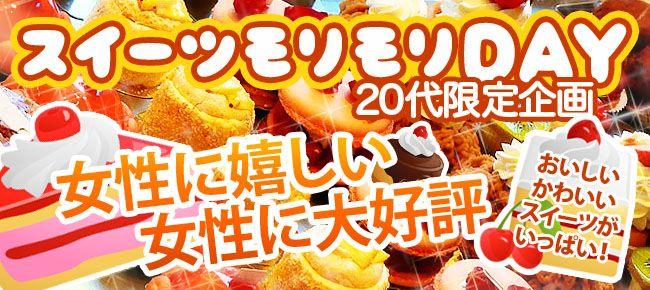 【渋谷の恋活パーティー】ドラドラ主催 2016年8月12日