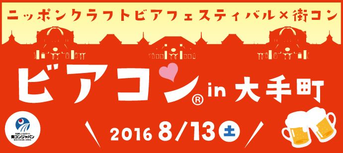 【大手町の恋活パーティー】街コンジャパン主催 2016年8月13日
