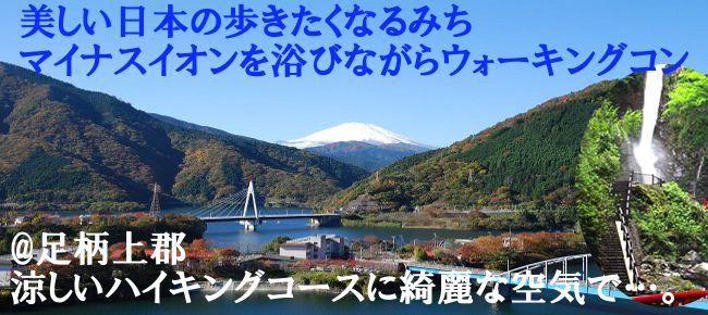 【神奈川県その他のプチ街コン】e-venz(イベンツ)主催 2016年8月27日