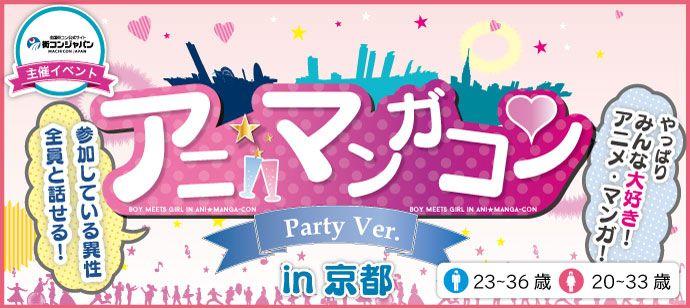 【河原町の恋活パーティー】街コンジャパン主催 2016年7月30日