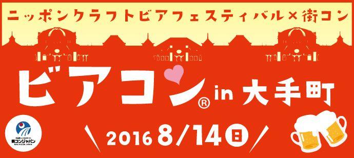 【大手町の恋活パーティー】街コンジャパン主催 2016年8月14日