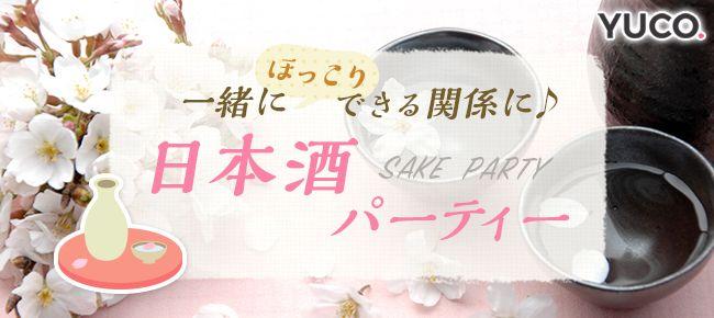 【品川の婚活パーティー・お見合いパーティー】ユーコ主催 2016年7月30日
