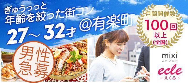 【有楽町の街コン】えくる主催 2016年8月21日
