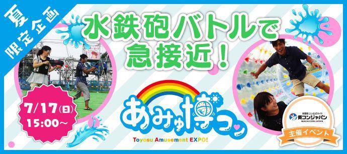 【東京都その他の恋活パーティー】街コンジャパン主催 2016年7月17日