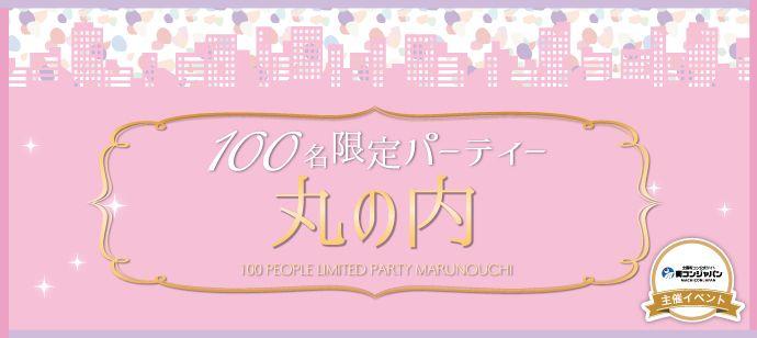 【丸の内の恋活パーティー】街コンジャパン主催 2016年8月6日