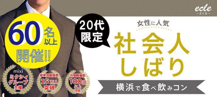 【横浜市内その他の街コン】えくる主催 2016年8月14日