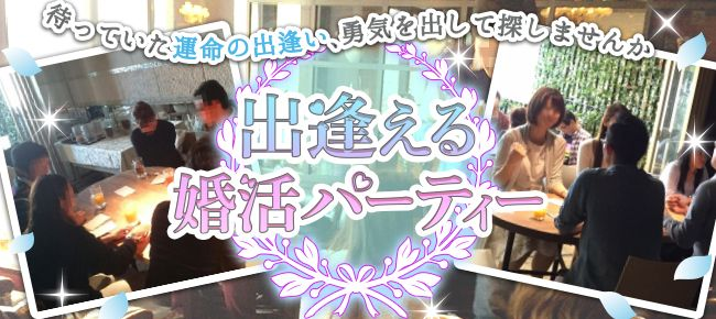 【名古屋市内その他の婚活パーティー・お見合いパーティー】街コンの王様主催 2016年7月17日