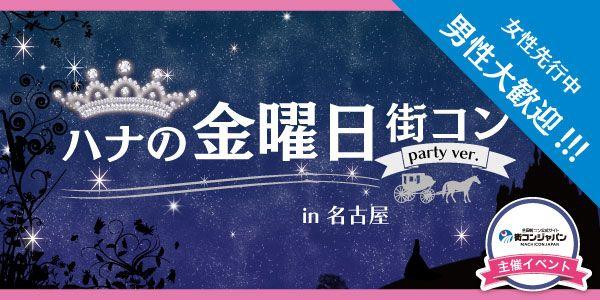 【名古屋市内その他の恋活パーティー】街コンジャパン主催 2016年7月29日