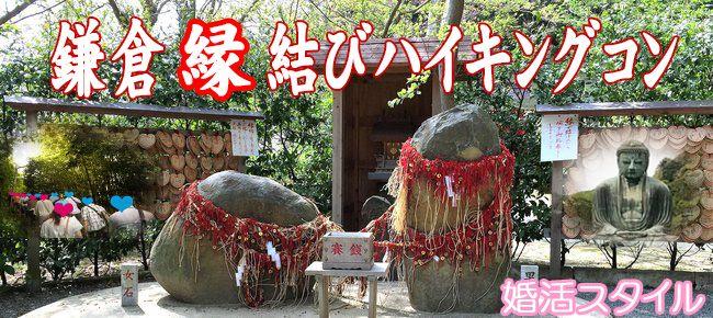 【鎌倉のプチ街コン】株式会社スタイルリンク主催 2016年7月24日
