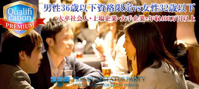 【仙台の恋活パーティー】株式会社フュージョンアンドリレーションズ主催 2016年7月24日