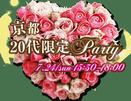 【烏丸の恋活パーティー】街コン関西運営事務局主催 2016年7月24日