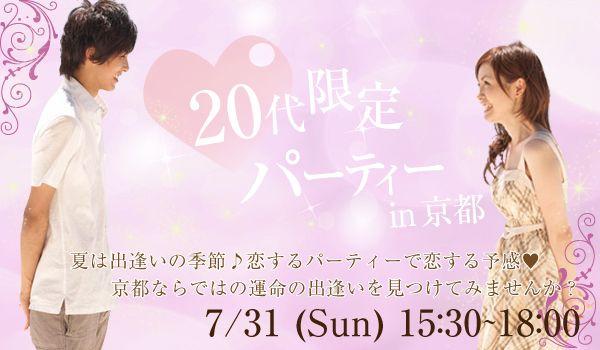 【烏丸の恋活パーティー】街コン関西運営事務局主催 2016年7月31日