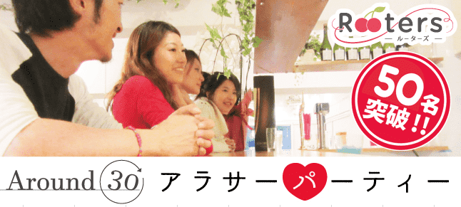 【赤坂の恋活パーティー】Rooters主催 2016年8月6日