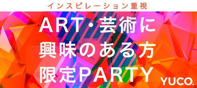 【東京都その他の婚活パーティー・お見合いパーティー】ユーコ主催 2016年7月31日