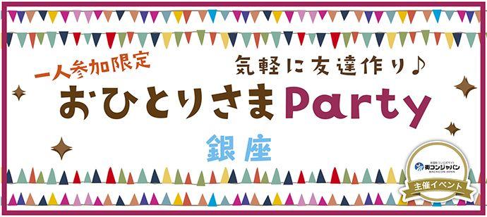 【銀座の恋活パーティー】街コンジャパン主催 2016年8月7日