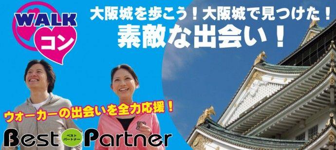 【大阪府その他のプチ街コン】ベストパートナー主催 2016年8月7日