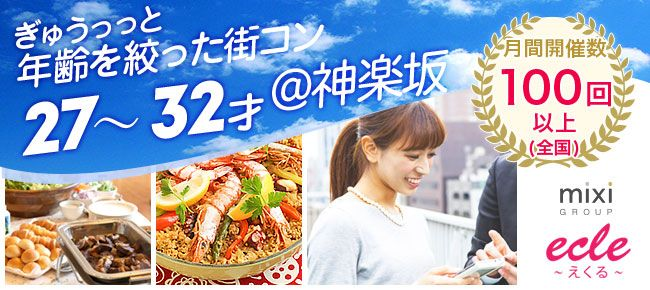 【神楽坂の街コン】えくる主催 2016年8月28日