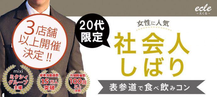 【表参道の街コン】えくる主催 2016年8月27日