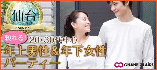 【仙台の婚活パーティー・お見合いパーティー】シャンクレール主催 2016年7月17日