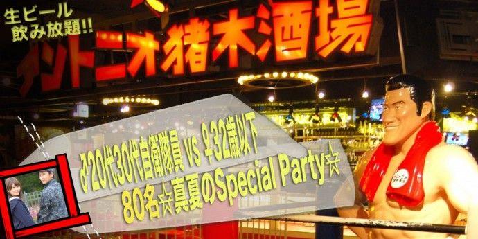【新宿の恋活パーティー】株式会社フュージョンアンドリレーションズ主催 2016年8月27日