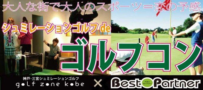【三宮・元町のプチ街コン】ベストパートナー主催 2016年8月11日