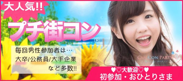 【高崎のプチ街コン】キャンキャン主催 2016年8月20日