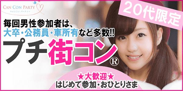 【高崎のプチ街コン】キャンキャン主催 2016年8月28日