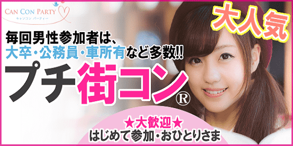 【高崎のプチ街コン】キャンコンパーティー主催 2016年8月26日