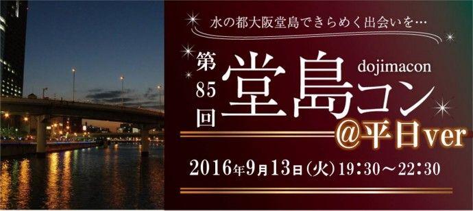 【堂島の街コン】株式会社ラヴィ主催 2016年9月13日